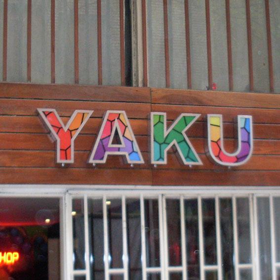 yaku_2